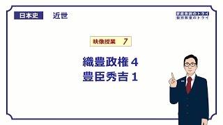 この映像授業では「【日本史】 近世7 織豊政権4 豊臣秀吉1」が約18...
