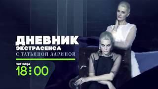 Татьяна Ларина возвращается! | Дневник экстрасенса с Татьяной Лариной | пятница 18:00
