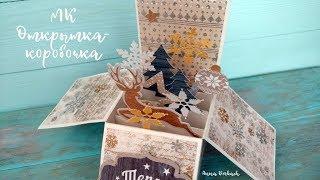 МК: как сделать открытку-коробочку своими руками