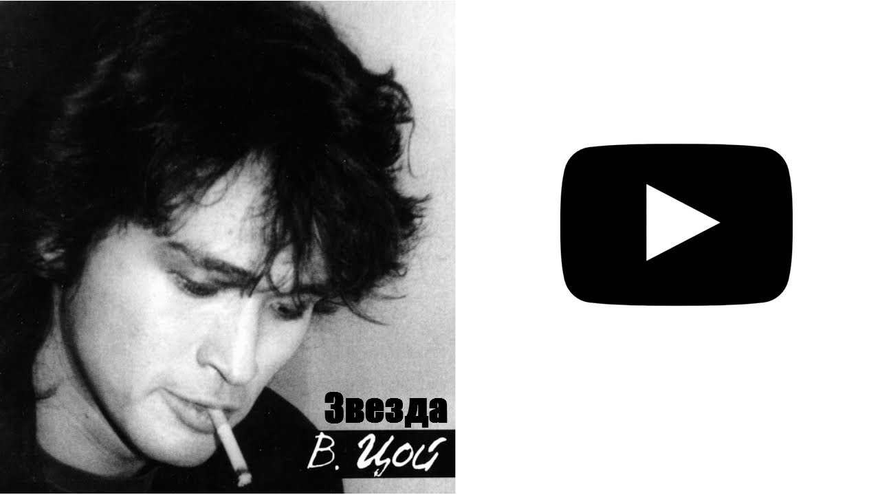 Звезда Виктор Цой слушать онлайн / Группа КИНО слушать онлайн