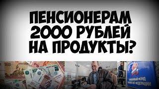 Пенсионерам 2000 рублей на продукты в 2019 году