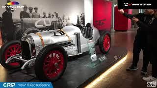 Honda Collection Hall ที่สุดของ