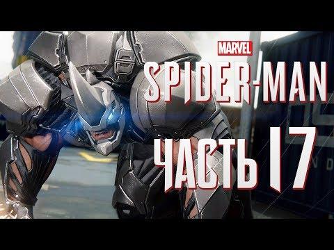 Прохождение Spider-Man PS4 [2018] — Часть 17: ОГРОМНЫЙ НОСОРОГ
