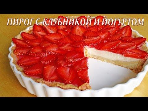 Тирольский пирог Ягодная поляна. Tyrolean pie Berry Glade.