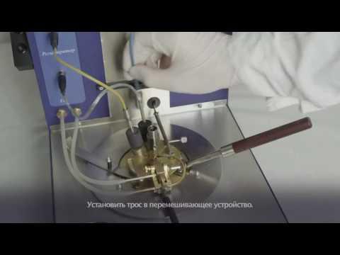 Регистратор температуры вспышки нефтепродуктов в закрытом тигле автоматический «Вспышка-АЗТ»