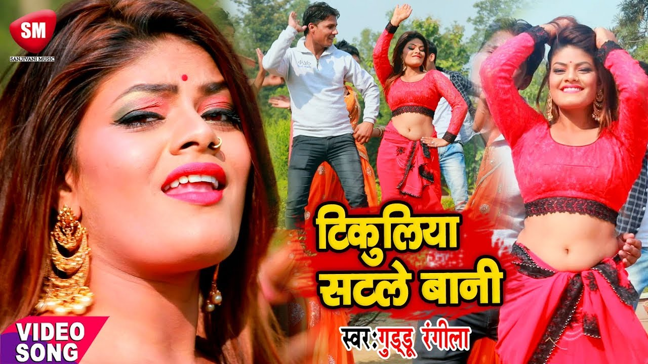 Guddu Rangila का धमाकेदार नया FULL HD VIDEO  || टिकुलिया सटले बानी || New Bhojpuri Song