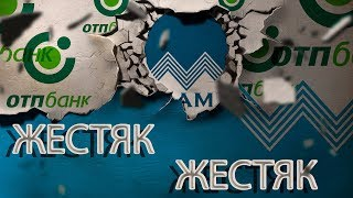 ОТП БАНК ОТБОРНЫЙ ЖЕСТЯК | Как не платить кредит | Кузнецов | Аллиам
