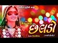 Download kutchi lokgeet છલડો - gujarati bhajan by geeta rabari 2018 MP3 song and Music Video