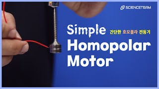 [과학실험] 간단한 호모폴라 전동기  / [Scienc…