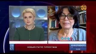 О значении названия «Туркестан» рассказала ученый Заринэ Джандосова