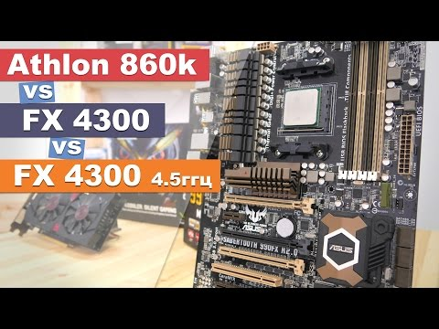 Athlon 860k vs FX 4300, или почему вам не нужен кэш третьего уровня