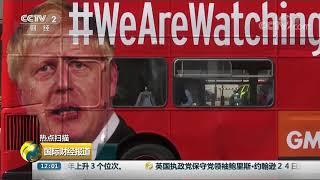 [国际财经报道]热点扫描 鲍里斯·约翰逊正式就任英国首相| CCTV财经