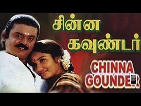 Chinna Gounder Tamil Full Movie HD | Vijayakanth | Sukanya | Ilayaraja | Star Movies