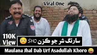 #asadullahkhoro #jhaldab #funny SHO ki 😂 molana asadullah khoro se mulaqat