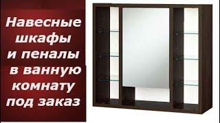 видео Шкафы для ванной комнаты навесные с зеркалом