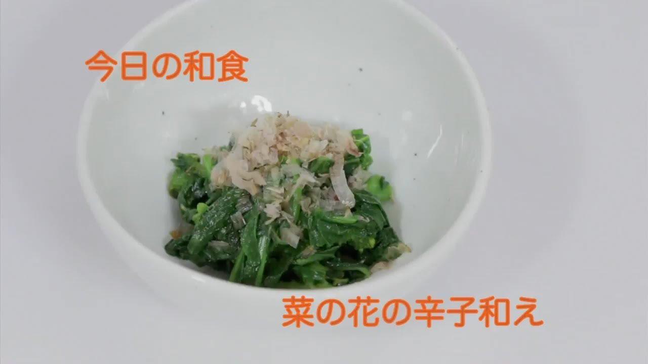 辛子 和え 菜の花