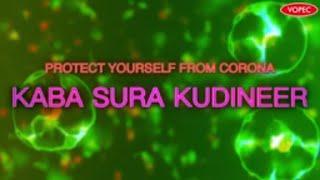 Kaba Sura Kudineer: Prevent and Protect Yourself From Corona virus