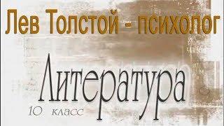 Лев Толстой - психолог. Литература 10 класс