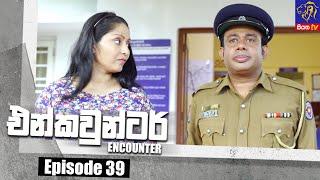 Encounter - එන්කවුන්ටර් | Episode 39 | 05 - 07 - 2021 | Siyatha TV Thumbnail