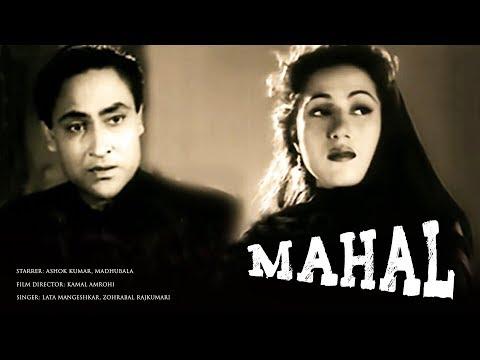 Mahal (1949) B&W Hindi Movie | हिंदी मूवी महल | Ashok Kumar, Madhubala, Vijay Laxmi