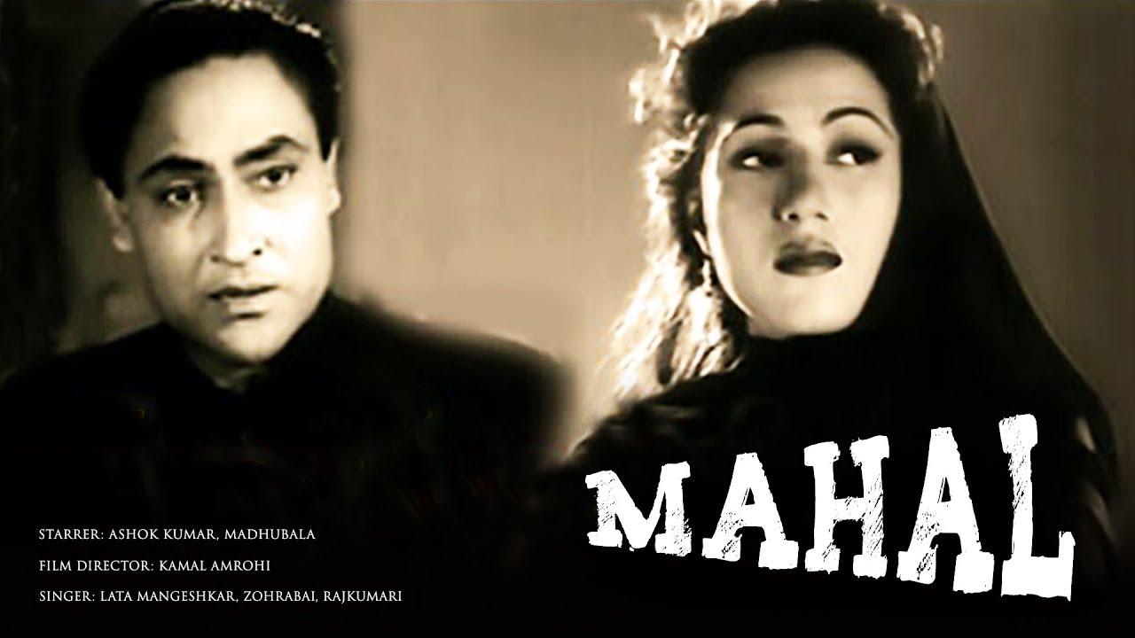 Download Mahal (1949) Superhit Classic Movie   महल   Ashok Kumar, Madhubala