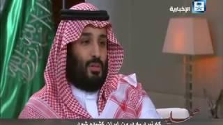 نص ماذكره الأمير محمد بن سلمان عن إيران في اللقاء التلفزيوني مترجم إلى اللغة الفارسية