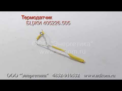 Термодатчик БЦЖИ 405226.505 - видео