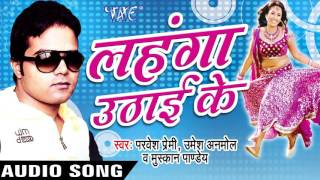 Parves  Premi - Audio Jukebox - Bhojpuri  Songs 2016