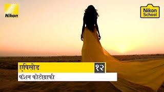 New Nikon School D-SLR Tutorials -  Fashion - Episode 12 (Hindi)