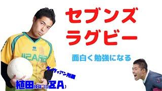 PART2・東京オリンピック33競技にチャレンジ 植田倖瑛(UZA) ラグビー激闘編