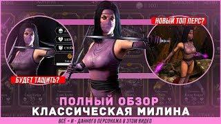 Полный обзор Классическая Милина(klassic mileena) в игре Мортал Комбат Х(Mortal Kombat X Mobile)