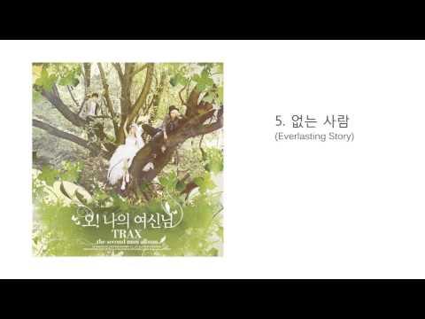 TRAX - 오! 나의 여신님 (Oh! My Goddess) [Full Album]