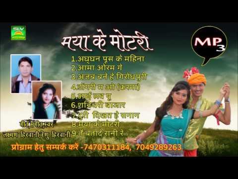 CG songs || chhattisgarhi MP3 || Maya ke motari || lakshman Hirwani