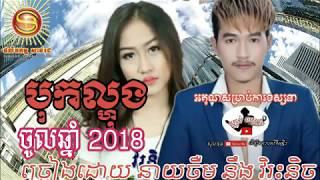 បទថ្មី បុកល្ហុង ច្រៀងដោយ នាយចឺម និង វីរៈនិច្ច បទចូលឆ្នាំ 2018 khmer new song 2018 By neay cherm