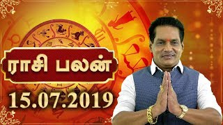 இன்றைய ராசி பலன் | Rasi Palan | தினப்பலன் | Dhina Palan | 15/07/2019 | Rajayogam TV