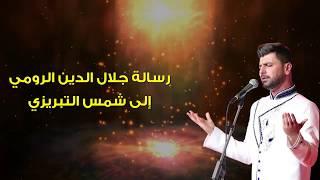رسالة مولانا جلال الدين الرومي الأخيرة إلى شمس التبريزي مع الكلمات