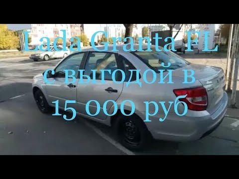 Из Кузнецка в Тольятти за новой Lada Granta FL с выгодой в 15 000руб