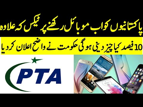 Latest PTA Mobile Registration Policy - How to Register Mobile in PTA After 15 January