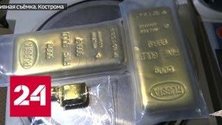 Смотреть видео В Костроме женщина пыталась продать золото на 7 миллионов рублей - Россия 24 онлайн