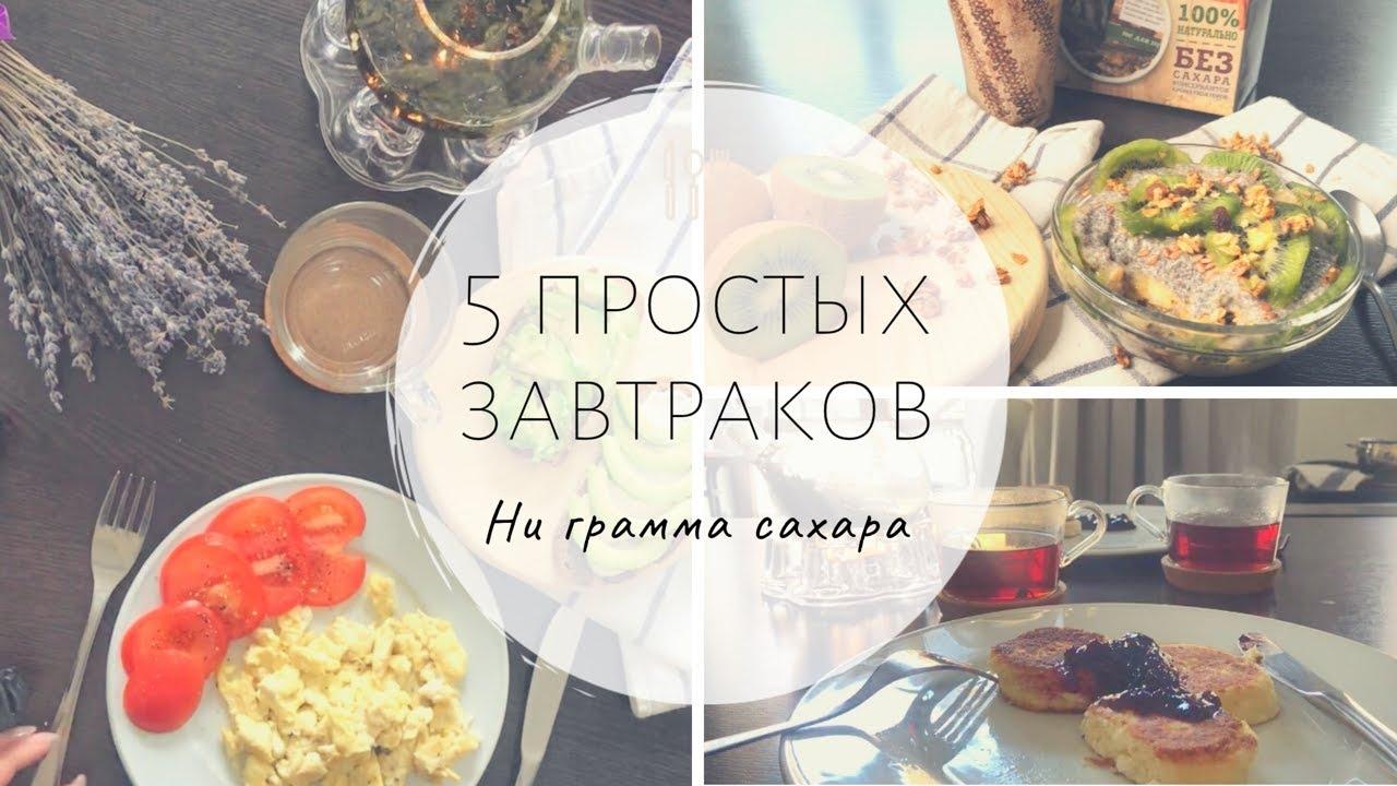 5 простых завтраков.♡ Мои любимые ПП рецепты. Только польза и ни грамма САХАРА.