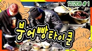 현실 '붕어빵 타이쿤'★ 기계구입!! 과…