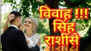 Marriage With Simha Rashi  विवाह सिंह राशिसे