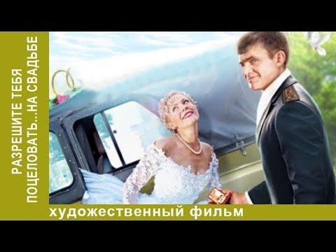 Разрешите тебя поцеловать... на свадьбе. Фильм. Романтическая Комедия