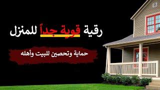 الرقية الشرعية للمنزل قوية جدا لحماية وتطهير المنزل من كل أذى بإذن الله