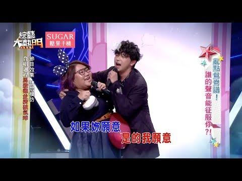 【甜蜜合唱!笑果滿分!!黃鴻升、雅雅-愛的主旋律】綜藝大熱門