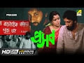Prasab Bengali Full Movie Hd English Suble