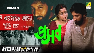 Prasab | প্রসব  | Bengali Full Movie - HD | English Subtitle