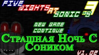 Five Nights At Sonic S 3 Страшная Ночь С Соником