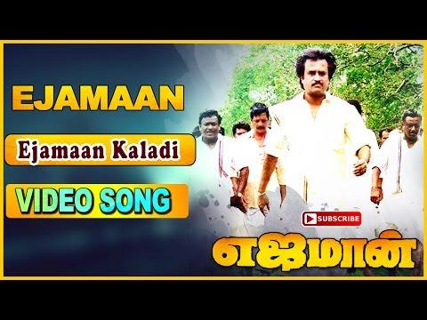 Yajaman Kaladi Video Song   Yejamaan Tamil Movie Songs   Rajinikanth   Meena   Ilayaraja