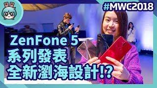 [MWC2018] ASUS ZenFone 5系列發表三款手機! 全新瀏海設計?!